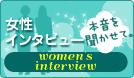 女性インタビュー[本音を聞かせて]